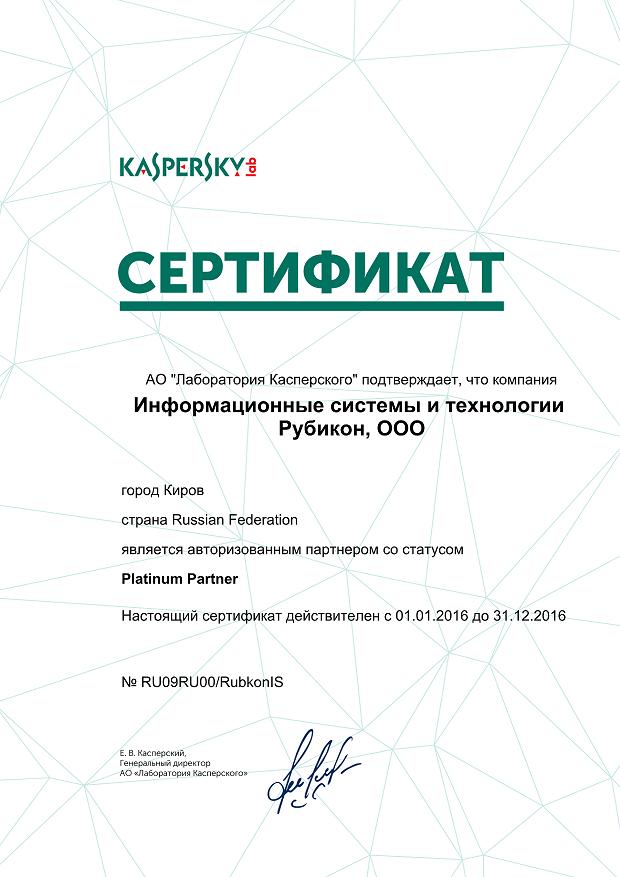 Сертификат Kaspersky