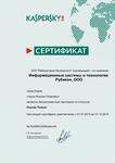 Сертификат партнера Касперского