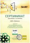 certificate_smart